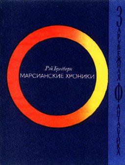 The Martian Chronicles su Marte (parte II)
